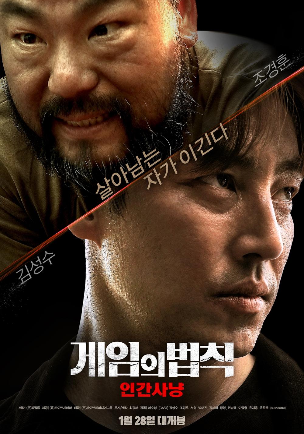 영화 '게임의 법칙: 인간사냥' 포스터. 사진 (주)제이앤씨미디어그룹