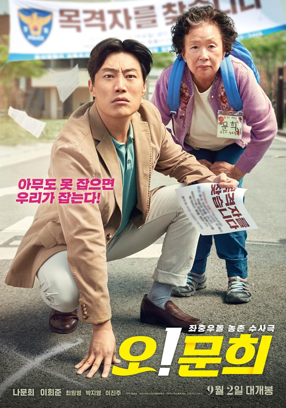 영화 '오! 문희' 포스터. 사진 CGV 아트하우스