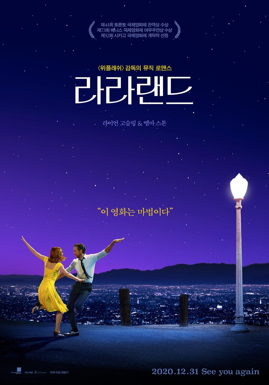 영화 '라라랜드' 포스터. 사진 판씨네마(주)