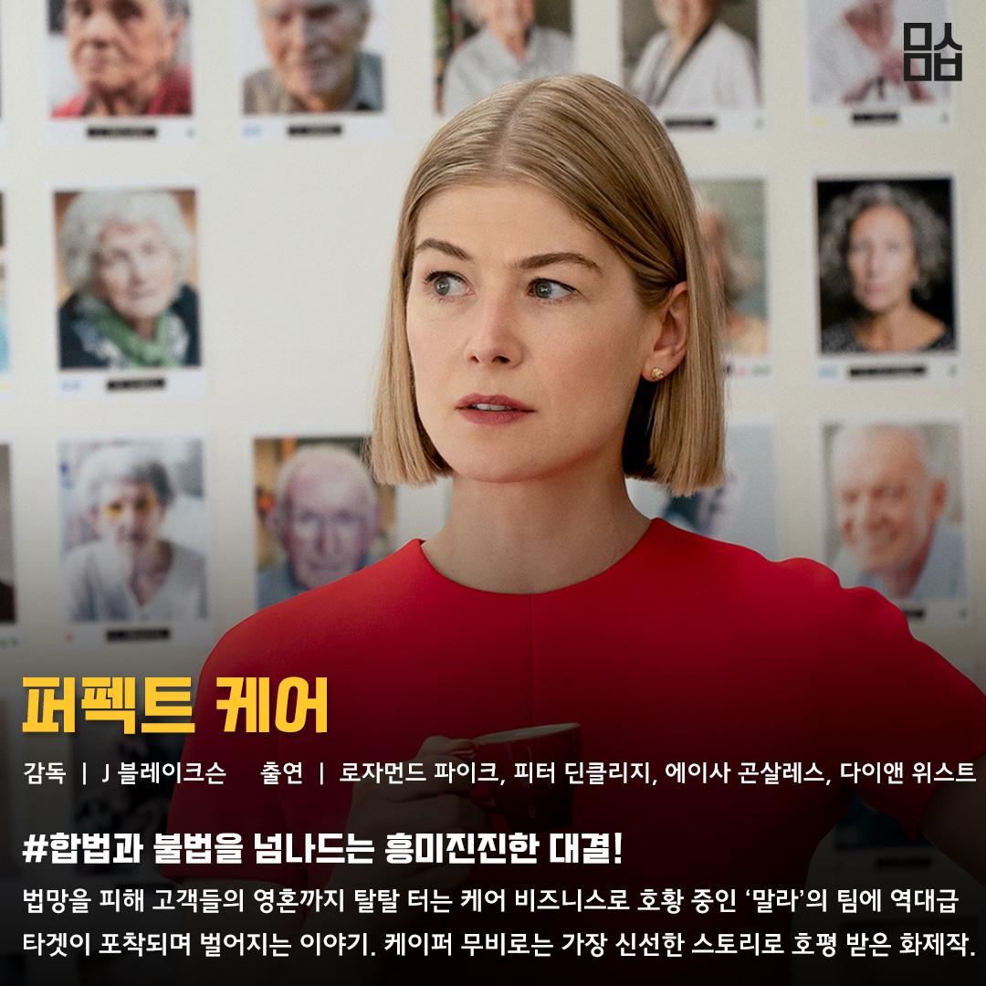 영화 '퍼펙트 케어' 스틸. 사진 TCO㈜더콘텐츠온, 제이앤씨미디어그룹